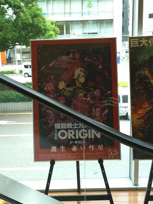 機動戦士ガンダム THE ORIGIN Ⅵ ポスター