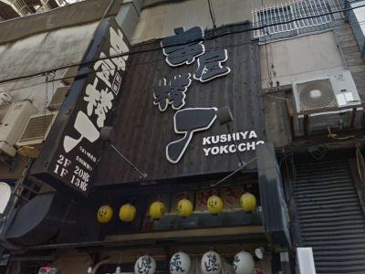 串屋横丁 浅草橋店