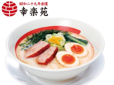 幸楽苑 鶏白湯ラーメン