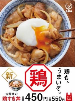 吉野家 鶏すき丼