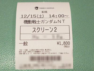 ガンダムNT チケット