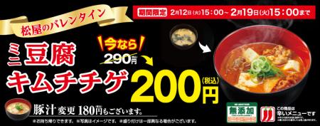 松屋 ミニ豆腐キムチチゲ