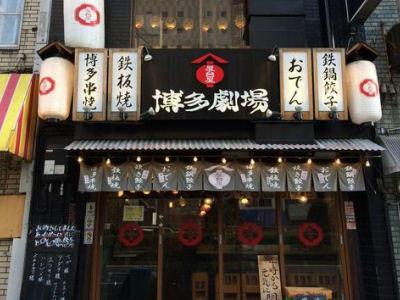 博多劇場 錦糸町店