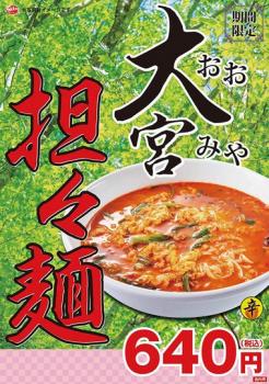 日高屋 大宮担々麺