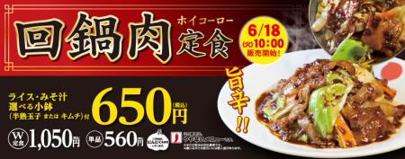 松屋 回鍋肉定食