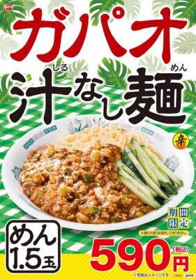日高屋 ガパオ汁なし麺