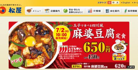 松屋 玉子で食べる四川風麻婆豆腐定食