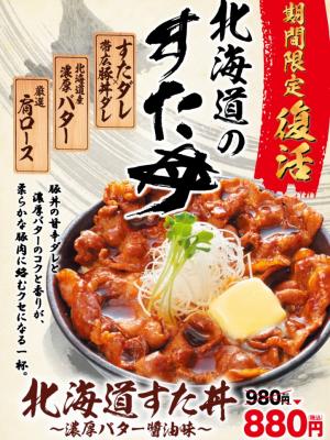 伝説のすた丼屋 北海道すた丼