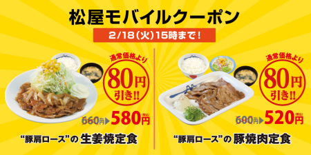 松屋 豚肩ロースの生姜焼定食