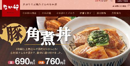 なか卯 豚角煮丼