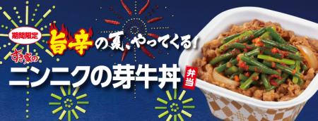 すき家 ニンニクの芽牛丼弁当
