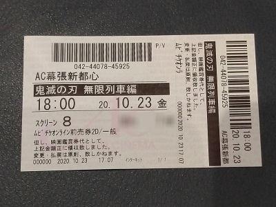 鬼滅の刃 無限列車編 チケット