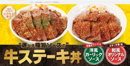 松屋 牛ステーキ丼