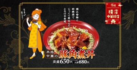 すき家 豚角煮丼