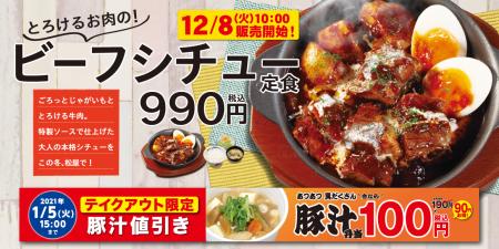 松屋 ビーフシチュー定食