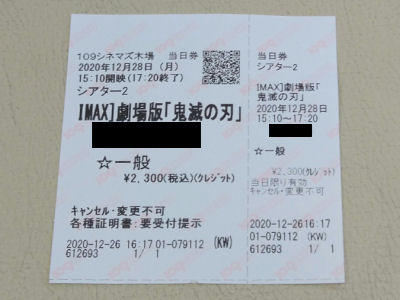 鬼滅の刃 無限列車編  IMAX チケット