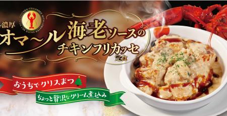 松屋 オマール海老ソースのチキンフリカッセ定食