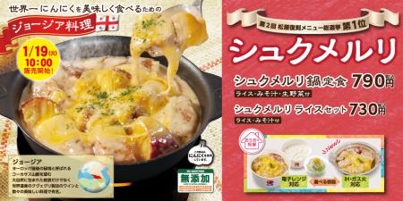 松屋 シュクメルリ鍋定食