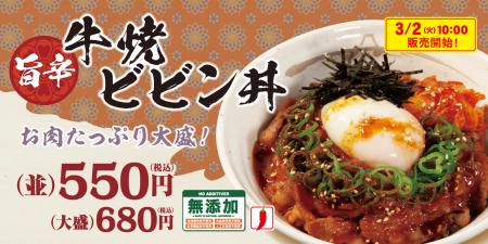 松屋 牛焼ビビン丼
