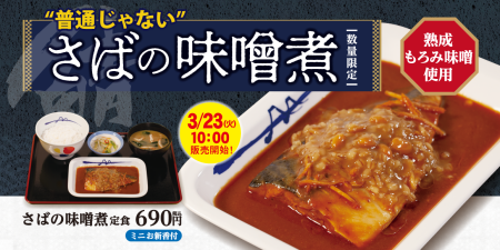 松屋 さばの味噌煮定食