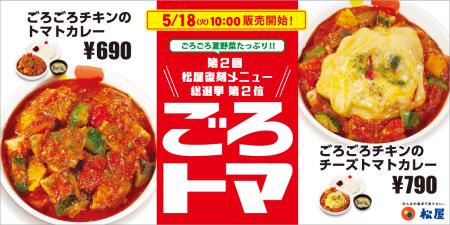 松屋 ごろごろチキンのトマトカレー