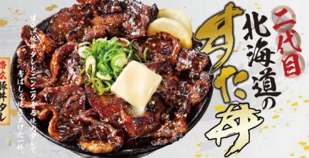 伝説のすた丼屋 二代目北海道のすた丼
