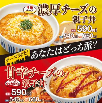 なか卯 甘辛チーズの親子丼