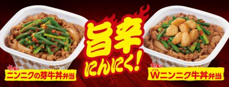 すき家 Wニンニク牛丼
