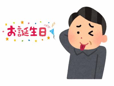 誕生日おじさん