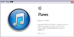iTunesインストール後