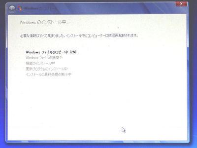Windows7 インストール開始