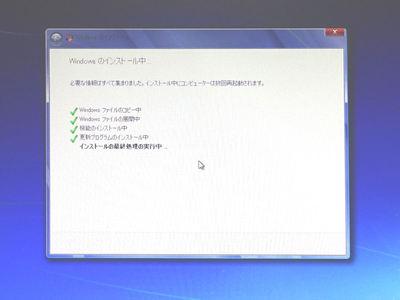 Windows7 インストール中