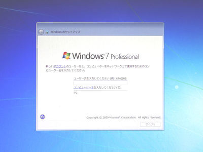 Windows7 インストール。
