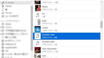 iTunes アーティストが別れてる