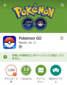 Pokémon GO 対応していません