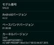 SHL22 Androidバージョン