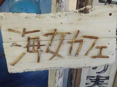 海女カフェ 看板