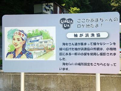 袖ヶ浦漁港 ロケ地看板