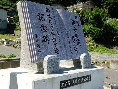 北限 海女の道 あまちゃんロケ地 記念碑