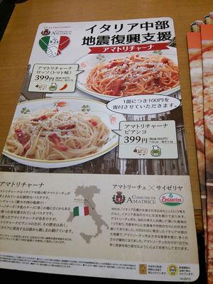 イタリア中部地震復興支援