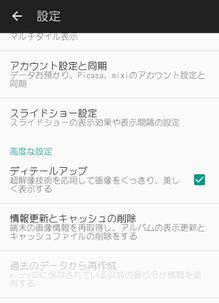 アルバムアプリ 設定