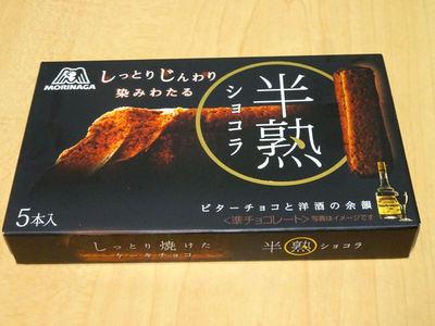 半熟ショコラ 外箱