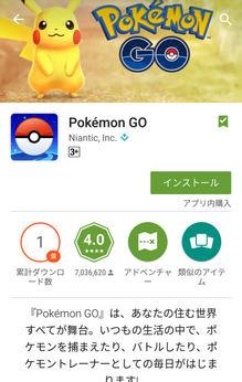 Pokémon GO インストール