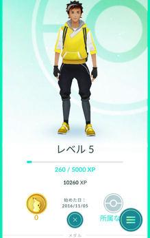 Pokémon GO レベルアップ