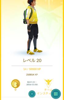 Pokémon GO レベル20