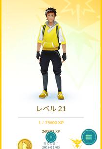 Pokémon GOレベル21
