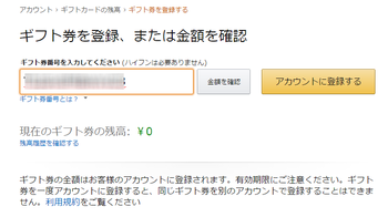 Amazonギフト券 登録