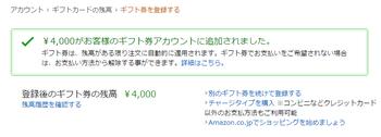 Amazonギフト券 登録完了
