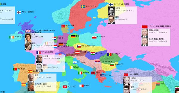 1988年 ヨーロッパ
