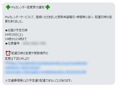 クロネコヤマト Myカレンダー変更受付通知